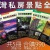【台灣私房景點全集】共5冊,合購73折再贈進口黑卡