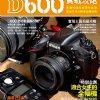 【Nikon D600 實戰攻略】全幅新戰力完整剖析!
