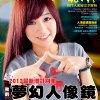 【我的夢幻人像鏡】2013最新增訂版!